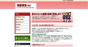 制服買取.net